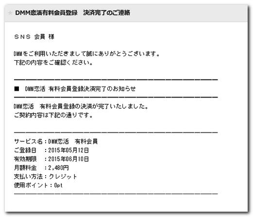DMM恋活 有料会員