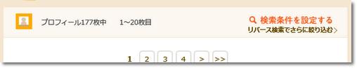DMM恋活 検索数