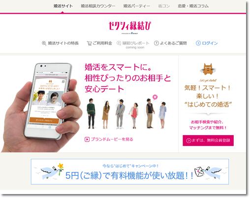 ゼクシィ縁結び 婚活サイト