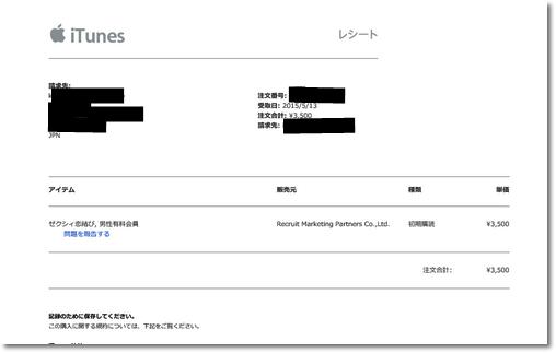 ゼクシィ恋結び 有料会員