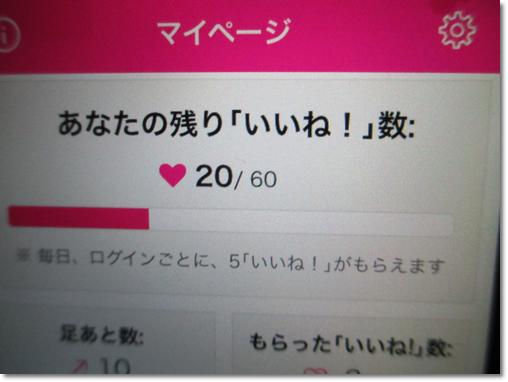 ゼクシィ恋結び 検索数