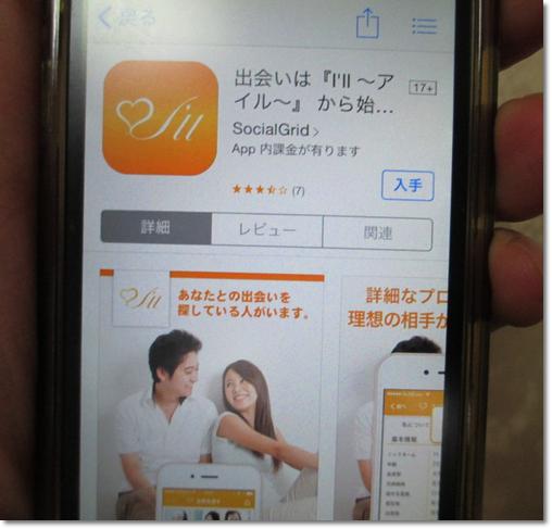 Facebook 恋活アプリ アイル