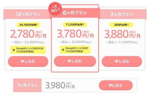 恋活サイト WEB決済