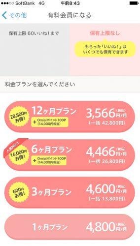 アプリ決済 恋活サイト