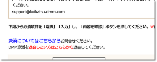 DMM恋活