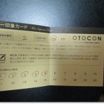 otocon福岡婚活パーティーに参加してきた体験談と感想