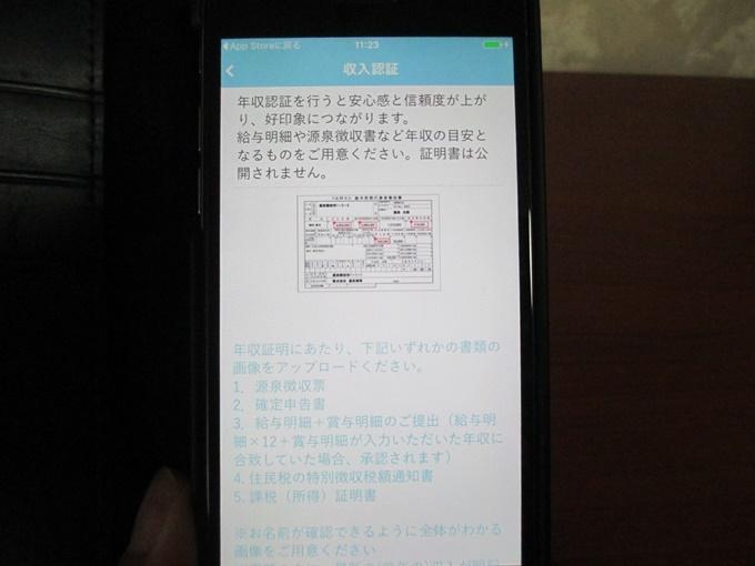 マイナビ婚活アプリ