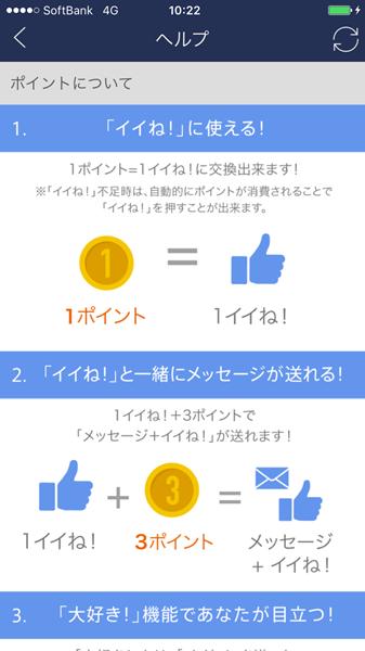 Facebook恋活アプリの「スマッチ」