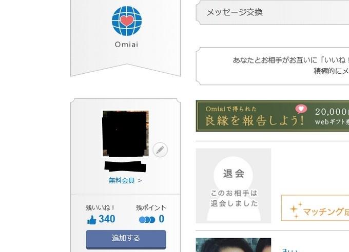 Omiai(facebookアプリ)で300いいね送った結果が予想外だった件