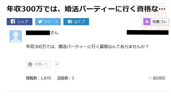 婚活 年収300万円