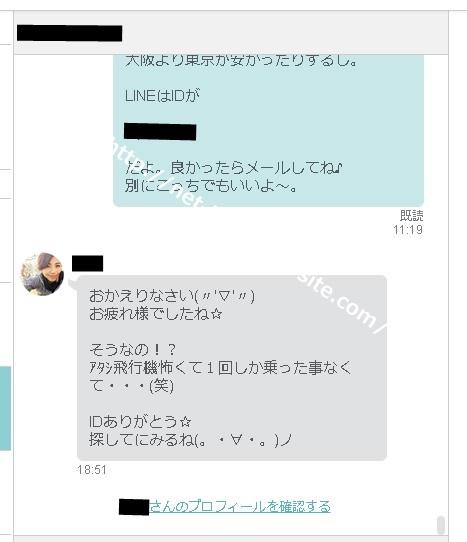 ペアーズ 体験談 デート