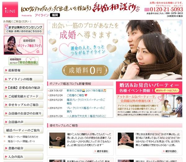 福岡の結婚相談所アイライン