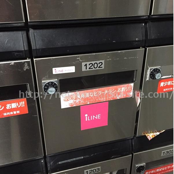 福岡 結婚相談所 アイライン