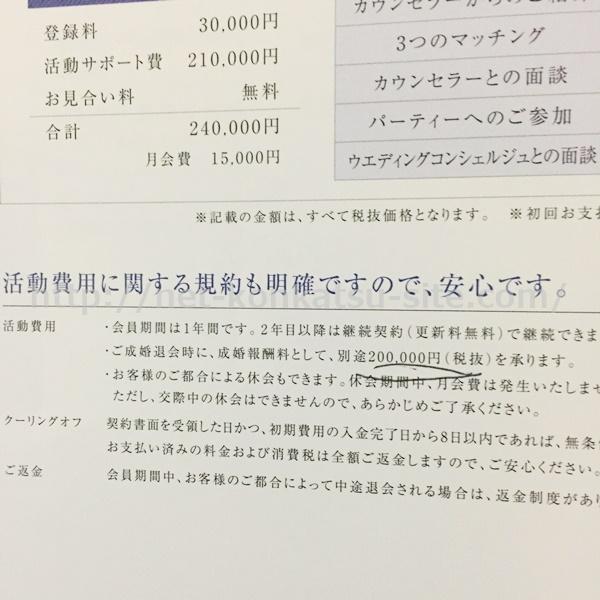 IBJメンバーズ 福岡