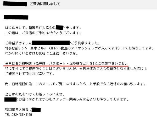 福岡県仲人協会 ひごぽん