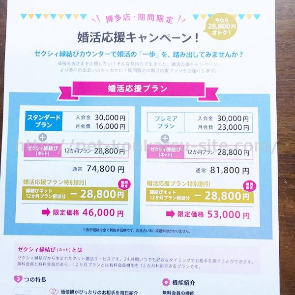 ゼクシィ縁結びカウンター キャンペーン