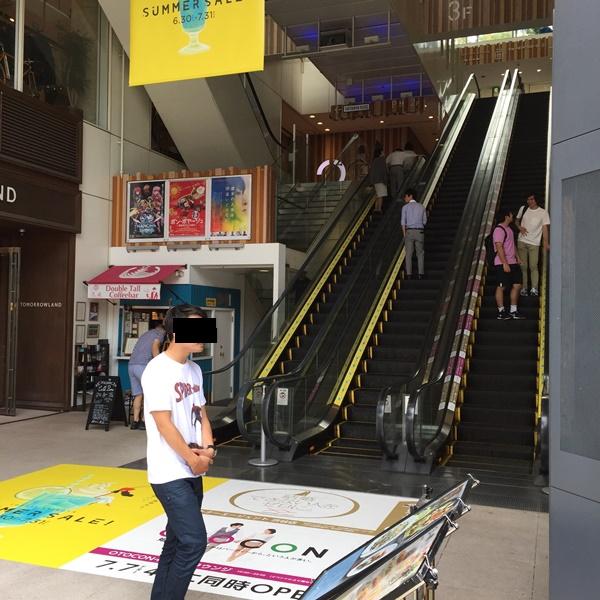 パートナーエージェント 渋谷店
