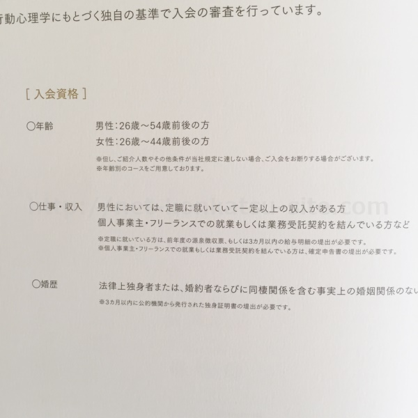 パートナーエージェント 入会基準