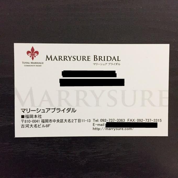 「マリーシュアブライダル福岡」