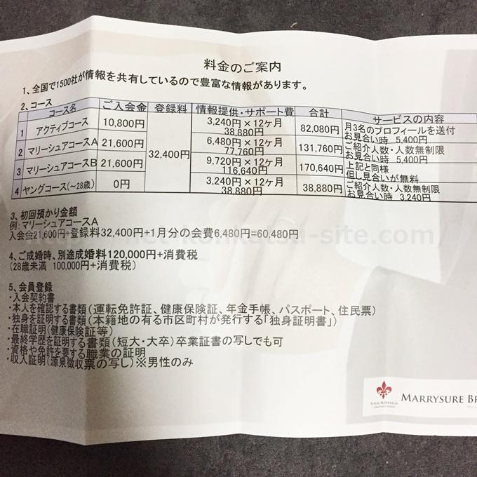 「マリーシュアブライダル福岡」 料金
