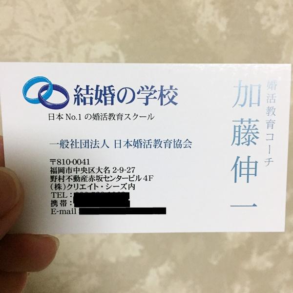 結婚の学校の体験スクール(婚活セミナー)ってどうよ?福岡で参加してみた感想