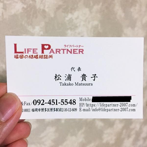 福岡の結婚相談所「ライフパートナー」