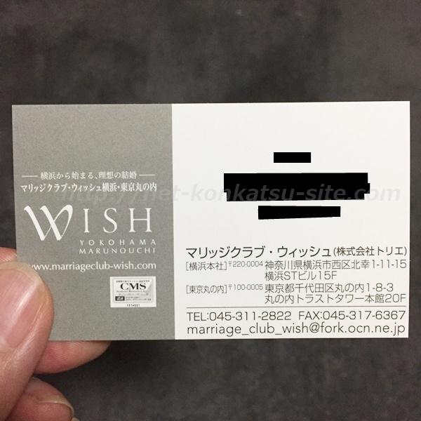 ウィッシュ 結婚相談所