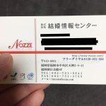 ノッツェ結婚相談所の評判ってどう?実際に福岡で無料面談に行ってきた感想