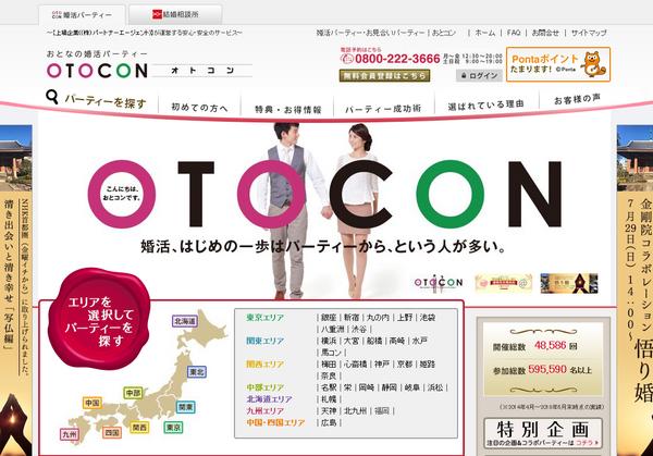 OTOCON(オトコン)