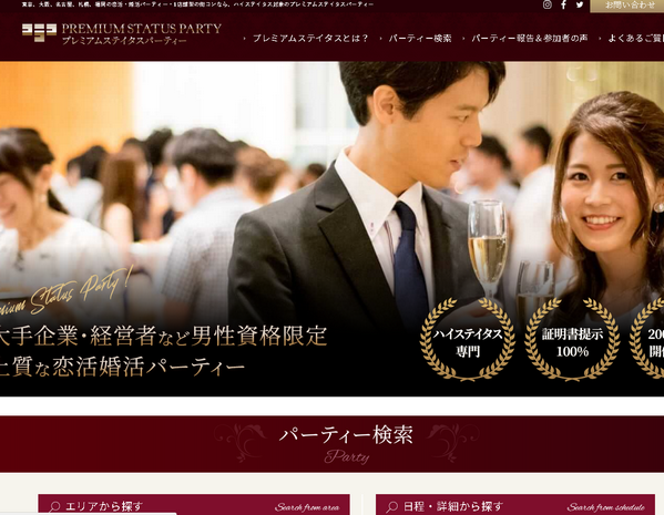 福岡 婚活パーティー