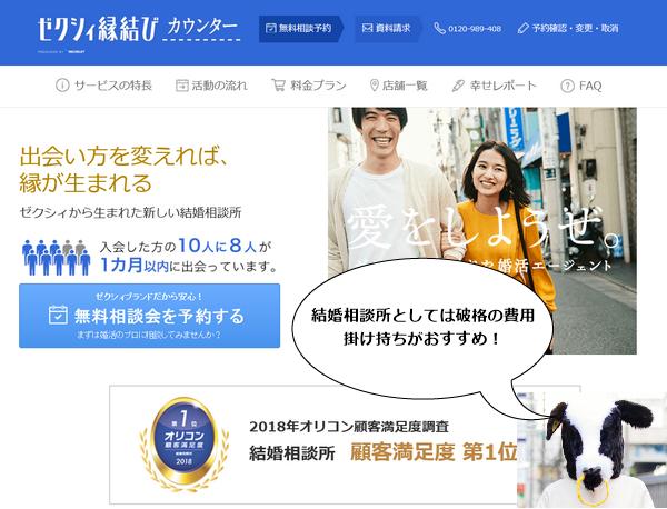 福岡 ゼクシィ縁結びカウンター