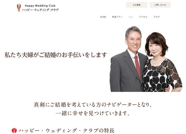 ハッピーウェディングクラブ 熊本