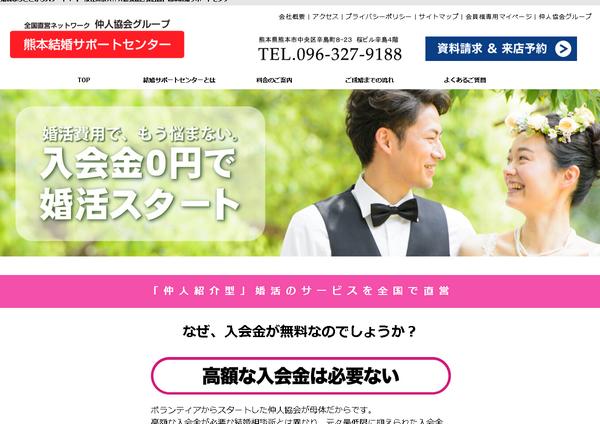 熊本結婚サポートセンター