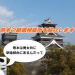 熊本市の結婚相談所を17社紹介。おすすめの結婚相談所の選び方とは?
