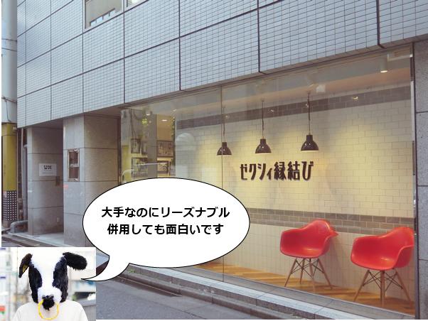 ゼクシィ縁結びカウンター 熊本