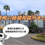 宮崎の結婚相談所まとめ~大手と地域密着型おすすめはどっち?