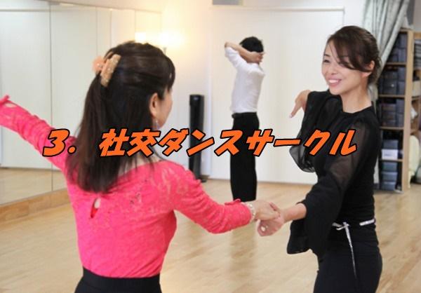 美人が多い習い事 社交ダンス