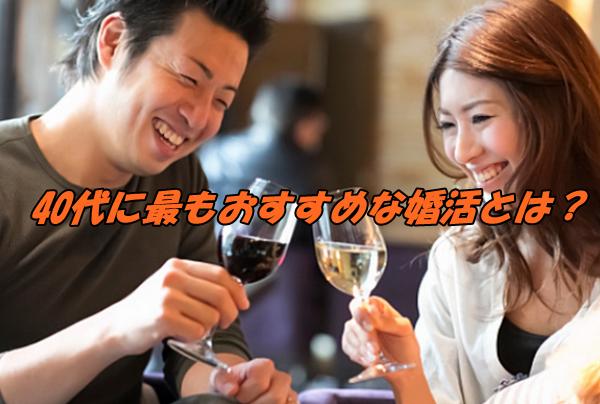 福岡 婚活 40代